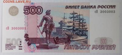 Радары,красивые и редкие номера! - 500 рублей 2004 Радар сВ 3003003