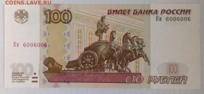 Радары,красивые и редкие номера! - 100 рублей 2004 Радар Ки 6006006