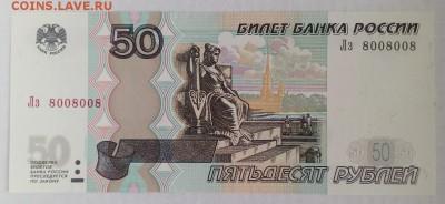Радары,красивые и редкие номера! - 50 рублей 2004 радар Лэ 8008008