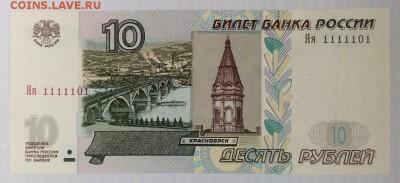 Радары,красивые и редкие номера! - 10 рублей 2004 Яя 1111101
