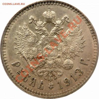 рубль 1913 - 1 R. 1913 BC AU-58 (5)