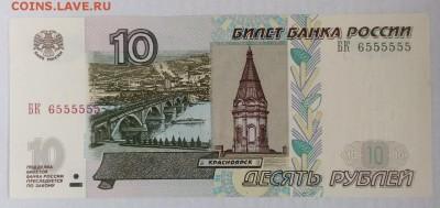 Радары,красивые и редкие номера! - 10 рублей 2004 Красивый номер БК 6555555