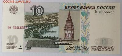 Радары,красивые и редкие номера! - 10 рублей 2004 Красивый номер Пб 3555555