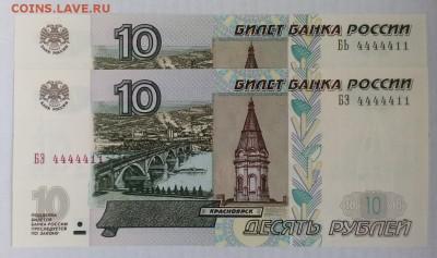 Радары,красивые и редкие номера! - 10 рублей 2004 ( пара ) БЬ(БЭ) 4444411