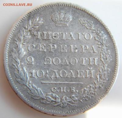 Полтина 1824 СПБ ПД. Узкая корона.  до 20.09.18 в 22.00 МСК - 173.JPG