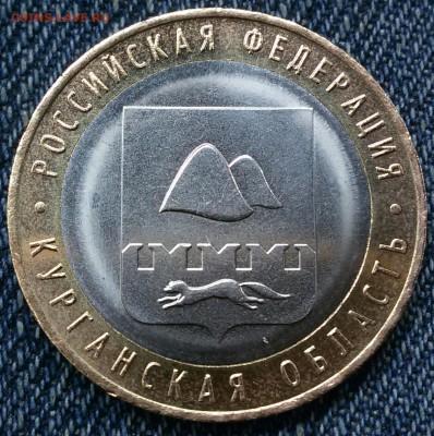 10 рублей 2018 ммд Курганская обл. Магнитная. - 20180918_091841-1