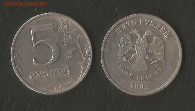 Успешное начало дня 5 рублей 2003 года - 1
