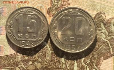 15 коп. 1948,20 коп. 1957г. хорошие 24.09.18 - IMG_8401.JPG