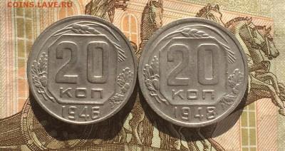 20 коп.1946,48 г. до 24.09.18 - IMG_8344.JPG