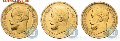 Золотые монеты Николая II - image