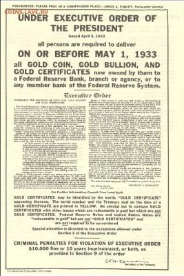 Правительство США конфисковало монеты стоимостью миллионы до - Рузвельт