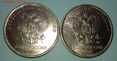 Монеты 2018года (по делу) Открыть тему--модератору в ЛС. - 5-18 002
