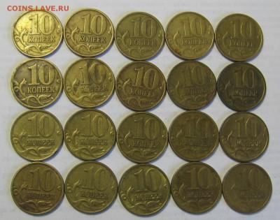 10 копеек 1997 М 20 штук - 24.09.18  22:00 - 035.JPG