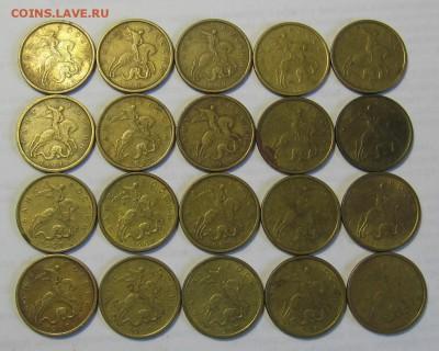 10 копеек 1997 М 20 штук - 24.09.18  22:00 - 032.JPG