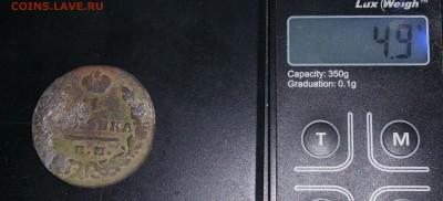 Фальшивые монеты России до 1917г сделанные в ущерб обращению - 20180624_155829