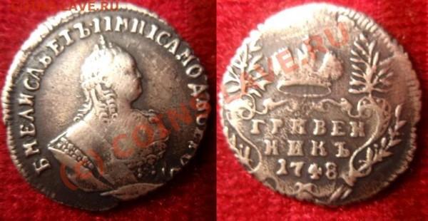 Гривенник 1748 Подлинность - и