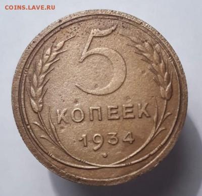Продам в Самаре 5 копеек 1934 года - 1-5 копеек 1934