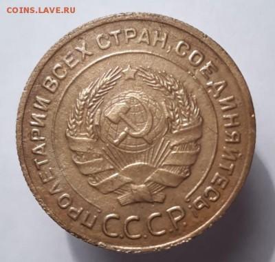 Продам в Самаре 5 копеек 1934 года - 2-5 копеек 1934