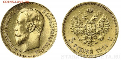 Золотые монеты Николая II - 5-1911.JPG