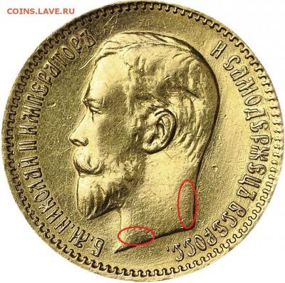 золотые монеты Николая II - 5-1911-1