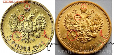 золотые монеты Николая II - IMG_1344_1