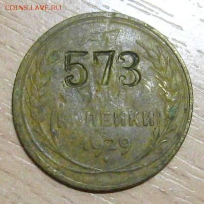 3 копейки 1929 (клеймо) - 3k1929-kleimo-1