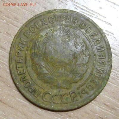 3 копейки 1929 (клеймо) - 3k1929-kleimo-2