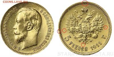 золотые монеты Николая II - фуф 5-1911.JPG