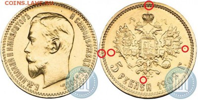Золотые монеты Николая II - 5-1909