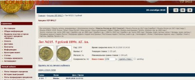 золотые монеты Николая II - 5-1899 АГ-1