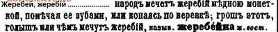 Фото 1. Фрагмент из словаря Даля В.И. [3] - 1