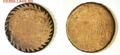 Фото 2. Монета-фишка из  медной монеты 2 копейки серебром  1841 года. - 2.JPG