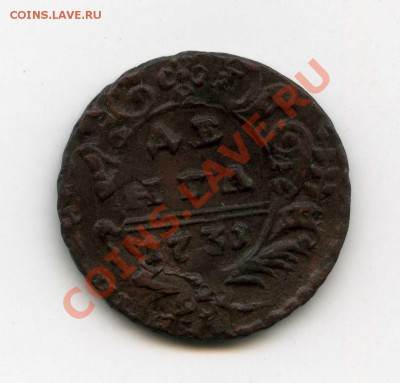 Денга 1731 года - img743