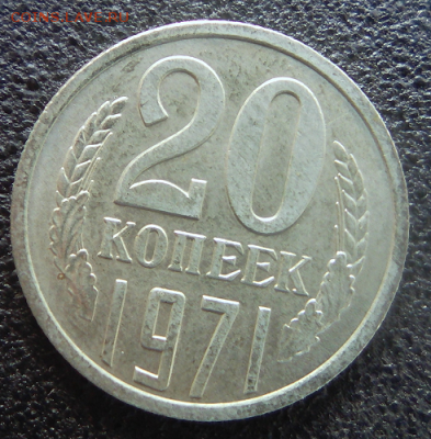 СССР 70-х годов - 20 копеек 1971 года аверс