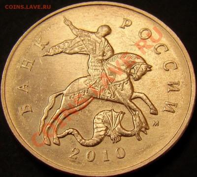 Монеты 2010 года (Открыть тему - модератору в ЛС) - DSC03774.JPG