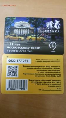 "Новинки московского метро и ГУП ""Мосгортранс"" (проезд) - 20181004_111814"