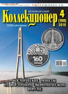 Золотые монеты Николая II - лист