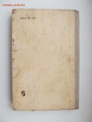 Природоведение. Учебник для 4-го класса. 1973 г. до 09.10. - IMG_1696.JPG