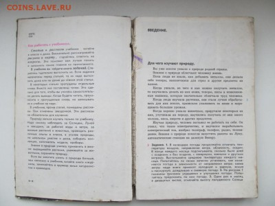Природоведение. Учебник для 4-го класса. 1973 г. до 09.10. - IMG_1693.JPG