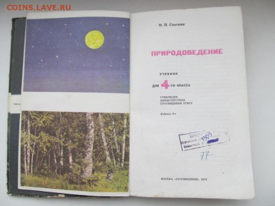 Природоведение. Учебник для 4-го класса. 1973 г. до 09.10. - IMG_1692.JPG
