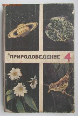 Природоведение. Учебник для 4-го класса. 1973 г. до 09.10. - IMG_1690.JPG