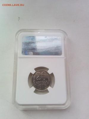 15 копеек 1971 подделка в слабе - 6