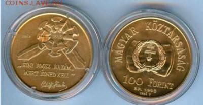Памятные монеты Венгрии из недрагоценных металлов - венгрия 1998 революция.JPG