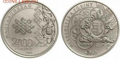 Памятные монеты Венгрии из недрагоценных металлов - 70 лет форинту.JPG