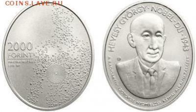 Памятные монеты Венгрии из недрагоценных металлов - нобель 3.JPG
