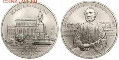 Памятные монеты Венгрии из недрагоценных металлов - крупные 1.JPG