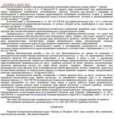 """Что делать с """"ржавым"""" золотом? - IMG_20181007_165830"""