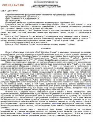 """Что делать с """"ржавым"""" золотом? - IMG_20181007_165713"""