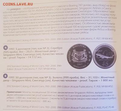Авиация космонавтика на монетах - 20181008_084509