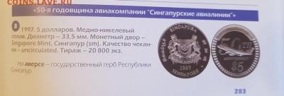 Авиация космонавтика на монетах - 20181008_084500
